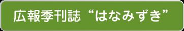 """広報季刊誌""""はなみずき"""""""